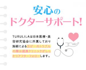 ツルリラはドクターサポートあり