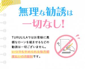 ツルリラは無理な勧誘なし